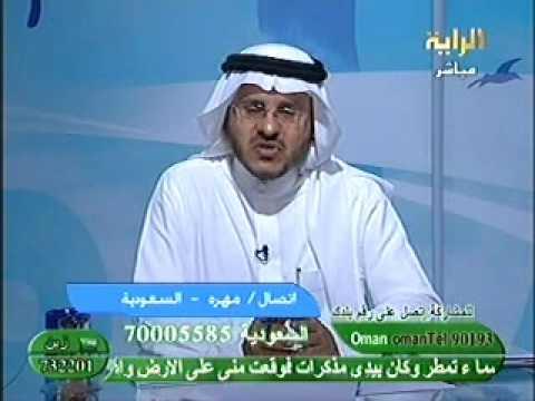 الدكتور فهد يفسر رؤيا مهره ( الجماع )