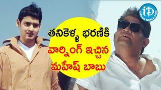 Mahesh Babu Warning To Tanikella Bharani || Athadu Movie Best Action Scene || Trivikram || Trisha - IDREAMMOVIES