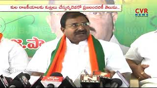 BJP MLC Somu Veerraju Sensational Setairs on CM Chandrababu | Praises on KCR | CVR NEWS - CVRNEWSOFFICIAL