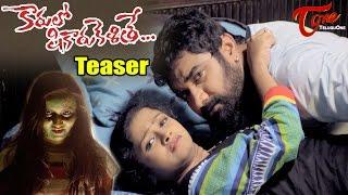 Carulo Shikarukelithe Movie Teaser | Sudarshan, Suresh, Ishika Singh - TELUGUONE