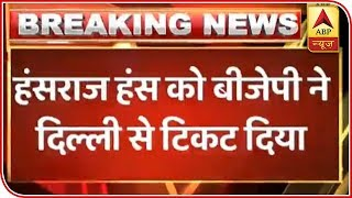 Singer Hans Raj Hans gets BJP ticket from Delhi - ABPNEWSTV