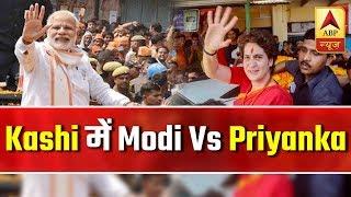 Lok Sabha Elections: Priyanka Gandhi Vs PM Modi in Kashi - ABPNEWSTV