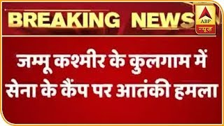 1 civilian injured as terrorists attack a camp in Kulgam - ABPNEWSTV