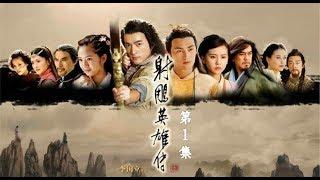 射雕英雄傳 (50集全)胡歌、林依晨、袁弘、劉詩詩
