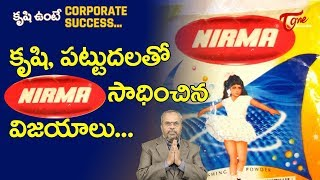 Nirma Washing Powder Success Mantra | For Corporate Success | Chekkilla Rajendra Kumar | TeluguOne - TELUGUONE