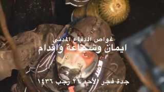 بالفيديو.. جهود رجال الدفاع المدني أثناء انتشال جثة طفل بحي الصفا في جدة