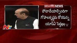 Gopala Krishna Gandhi Nominated as UPA's Vice Presidential Candidate    NTV - NTVTELUGUHD