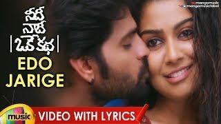 Edo Jarige Video Song With Lyrics | Needi Naadi Oke Katha Movie Songs | Sree Vishnu | Mango Music - MANGOMUSIC