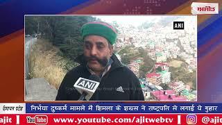 video : निर्भया दुष्कर्म मामले में शिमला के शख्स ने राष्ट्रपति से लगाई ये गुहार