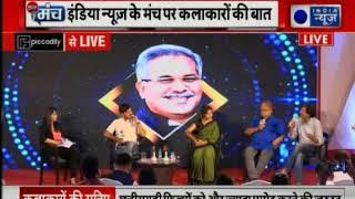 India News Chhattisgarh Manch: छत्तीसगढ़ के कलाकरों की क्या है लोकसभा चुनाव 2019 से उम्मीद? - ITVNEWSINDIA