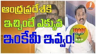 Special Discussion On AP Bandh And BJP Govt Ignores AP Demands | Part-2 | iNews - INEWS