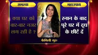 5 अचूक महाउपाय जानिए Family Guru में Jai Madaan के साथ - ITVNEWSINDIA