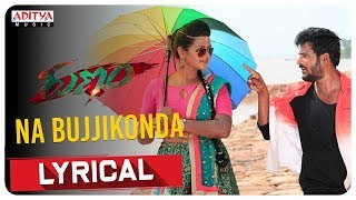 Na Bujjikonda Lyrical | Runam Movie Songs | Gopi Krishna | Mahendar | Shilpa | Priyanka - ADITYAMUSIC