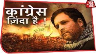 क्या Rajasthan, Madhya Pradesh और Chattisgarh में BJP के हाथ से फिसलने वाली है सत्ता ? - AAJTAKTV