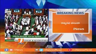 Monsoon Session | Parliament Adjourned After TDP MPs Protest For No-Confidence Motion | iNews - INEWS