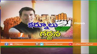 Analysis On AICC Chief Rahul Gandhi Speech At Congress Satyamev Jayate Public Meeting | iNews - INEWS