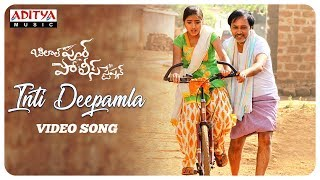 Inti Deepamla Video Song || Bilalpur Police Station Movie || Maganti Srinath, Saanve Megghana - ADITYAMUSIC
