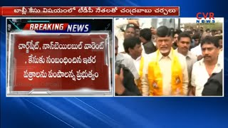 CM Chandrababu Meeting With TDP Leaders over Babli Case Issue | CVR News - CVRNEWSOFFICIAL
