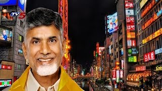 Documentary For Investments | Chandrababu Japan Tour : TV5 News - TV5NEWSCHANNEL
