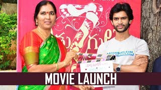 7 Adugulu Movie Launch Video | TFPC - TFPC