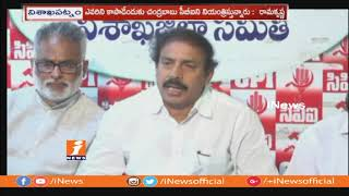 CPI Ramakrishna Lashes Out at Chandrababu Over Restrictions On CBI | iNews - INEWS