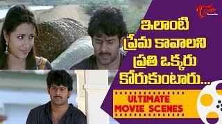 ఇలాంటి ప్రేమ కావాలని ప్రతి ఒక్కరు కోరుకుంటారు.. | Ultimate Movie Scenes | TeluguOne - TELUGUONE