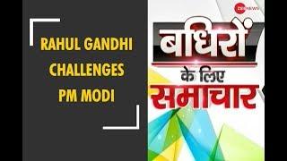 Badhir News: Rahul Gandhi challenges PM Modi to waive off 50% loan of Karnataka farmers - ZEENEWS