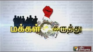 Public Opinion 02-08-2015 Puthiya Thalaimurai TV Show