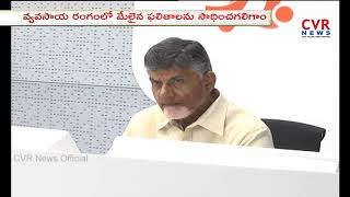 AP CM Chandrababu Naidu Holds Teleconference With All District officials | CVR NEWS - CVRNEWSOFFICIAL