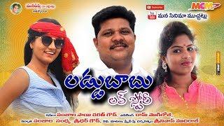లడ్డుబాబు లవ్ స్టోరీ - Telugu Short Film | Laddu Babu Love Story Telugu Village Cinema | BY MCM - YOUTUBE