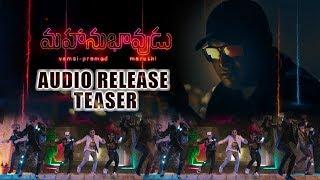 Mahanubhavudu audio release teaser || Sharwanand, Mehreen Pirzada, Maruthi, SS Thaman - IGTELUGU