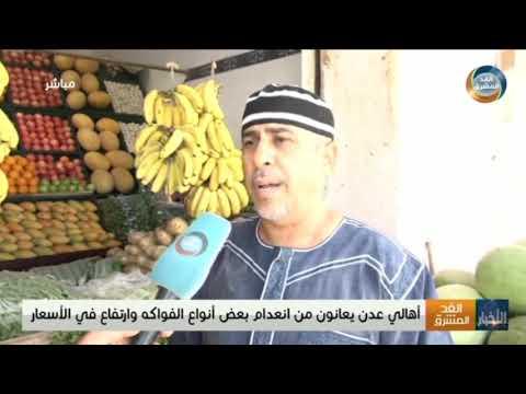 أهالي عدن يعانون من انعدام بعض أنواع الفواكه وارتفاع في الأسعار