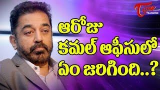 What Happened to Kamal Hassan in his Office ? - TELUGUONE