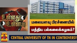 Ullathu Ullapadi 20-08-2014 Central University of TN in Controversy – Thanthi Tv Show