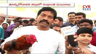 ఏపీలో కోళ్ల పందాల జోరు.. | Rooster fight begin on a Large scale in West Godavari | CVR News - CVRNEWSOFFICIAL