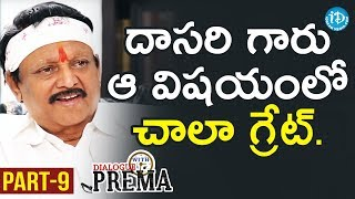 Kodi Ramakrishna Exclusive Interview Part #9 | Dialogue With Prema - IDREAMMOVIES