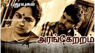 Arangetram 16-07-2014 – Puthuyugam TV Serial Episode 38