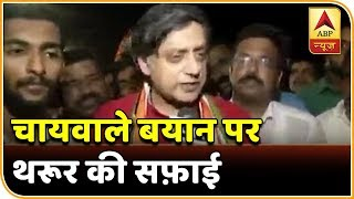 Modi himself has spoken on his humble origin: Shashi Tharoor on 'chaiwala' remark | Namast - ABPNEWSTV