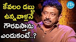 I Respect The Rich And I Don't Respect The Poor - Director Ram Gopal Varma | Ramuism 2nd Dose - IDREAMMOVIES