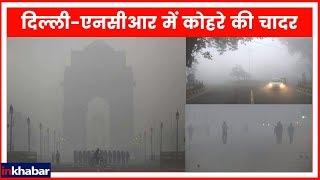 Delhi-NCR में पारा लुढ़का; न्यूनतम तापमान 4 डिग्री दर्ज - ITVNEWSINDIA