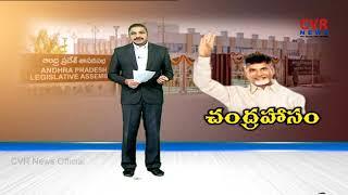 చంద్రహాసం..| CM Chandrababu Naidu Agreement with KIA Motors Industry | CVR News - CVRNEWSOFFICIAL