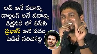 Director Shiva Kumar Super Words about Prabhas @ 22 Movie Song Launch | TFPC - TFPC