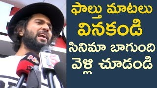 Vijay Devarakonda About Meeku Matrame Chepta Negative Reviews - TFPC