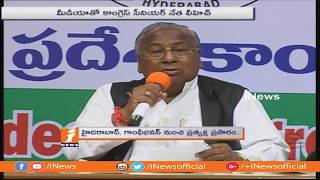 V Hanumantha Rao Request Pawan Kalyan To Present Bhootu Chakra Award To KTR | iNews - INEWS