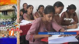 Students Suffer With Lack Of Facilities In Vizianagaram Govt Schools | Teachers Shortage | iNews - INEWS