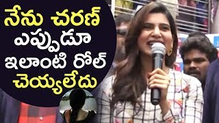 Actress Samantha Excited About Ram Charan Rangasthalam 1985 | TFPC - TFPC