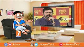 Dada Political Punches On TDP MP CM Ramesh Over IT Raids | iNews - INEWS