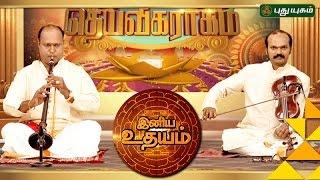 Iniya Udhayam 29-11-2016 – Puthuyugam TV