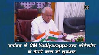 video : बेंगलुरु: सीएम येदियुरप्पा ने कोवैक्सीन के तीसरे ट्रायल को किया लांच