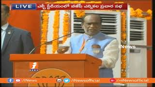 K Laxman Speech In BJP Bahiranga Sabha at LB Stadium | Narendra Modi | iNews - INEWS